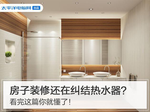 新房装修是装太阳能还是热水器?看完这篇你就懂了