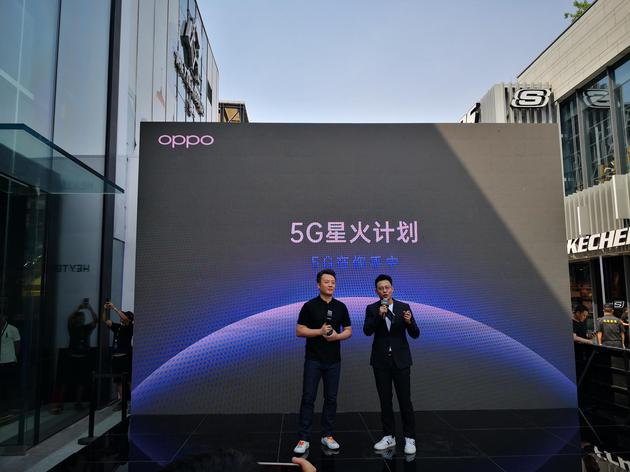 OPPO启动5G星火计划 公开招募5G体验官