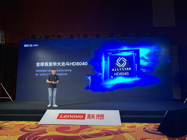 联想Z6青春版发布 国内首发北斗导航芯片+4050mAh电池