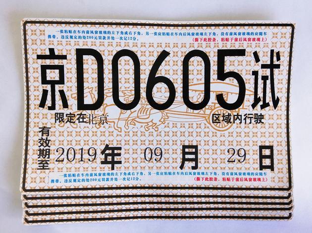 百度獲得5張北京首批T4測試牌照
