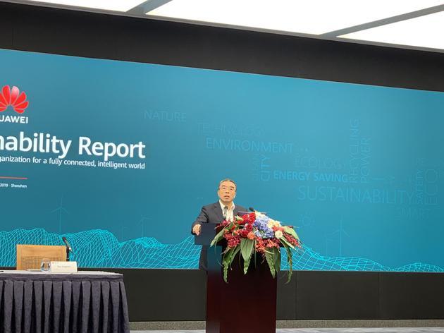 华为可持续发展报告:减碳排放45万吨 20亿美元投安全