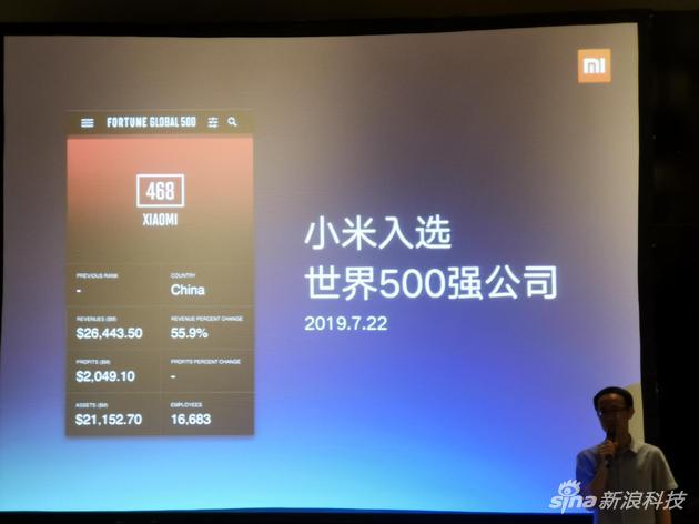 小米是最年轻的500强公司