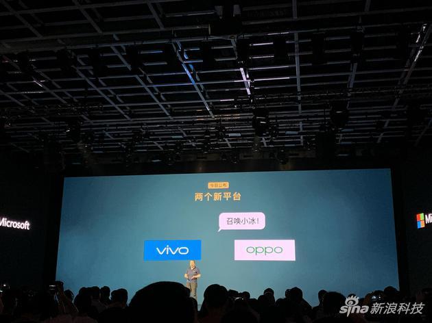 微软小冰入驻OV手机平台 第三方设备接入4.5亿台