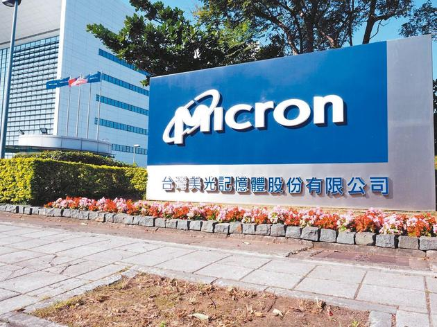 美光将在台中兴建两座晶圆厂 使用下代最新制程工艺生产DRAM
