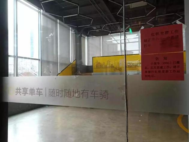 注:投中网摄于ofo原办公地址,告知写到小黄车已搬走。