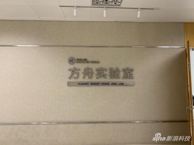 华为方舟实验室