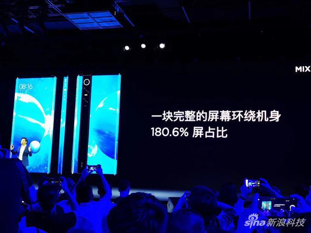 环绕屏手机屏占比超180%