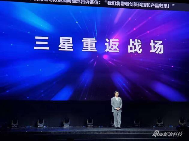 三星電子大中華區權桂賢在發布會上喊出三星重返戰場的口號