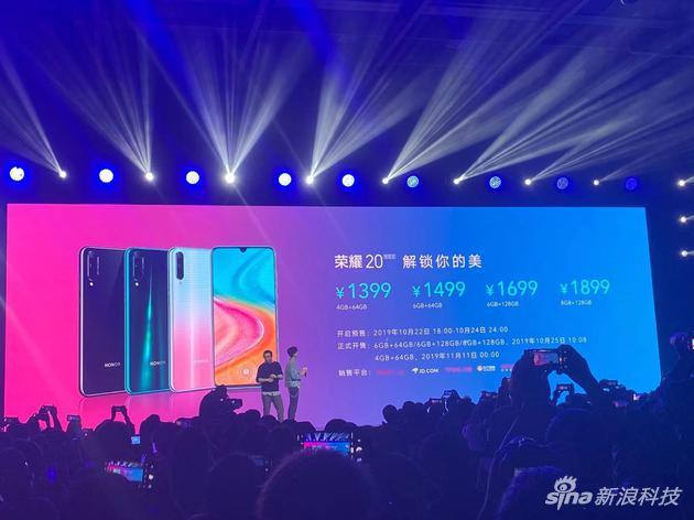 荣耀20青春版推出,搭载屏下指纹识别模块