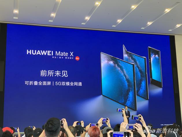 华为Mate30 Pro 5G和首款5G折叠屏手机Mate X开售