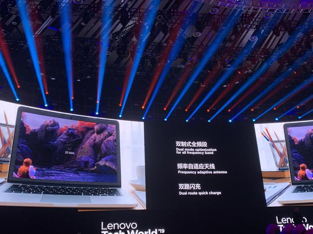 联想宣布推出全球首款5G电脑 包含三项技术