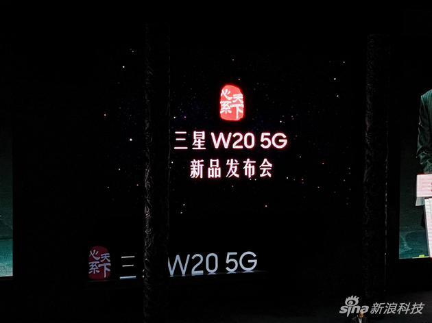 三星W20 5G手机推出,采用柔性折叠屏的设计