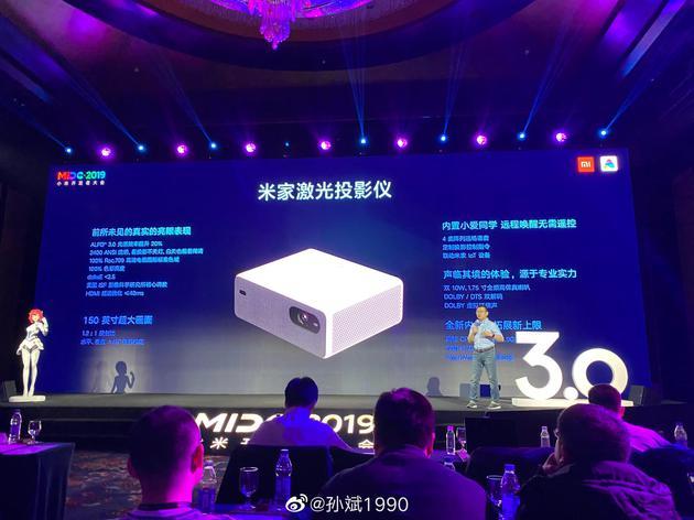 小米米家激光投影仪发布:2400 ANSI流明