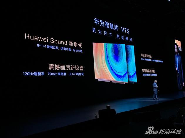 华为推出75英寸版本智慧屏,增新配色将于12月2...