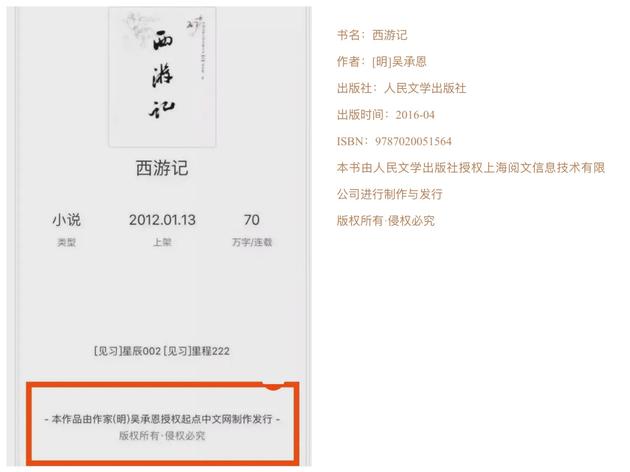 图注:网传图与当前起点App版权页面