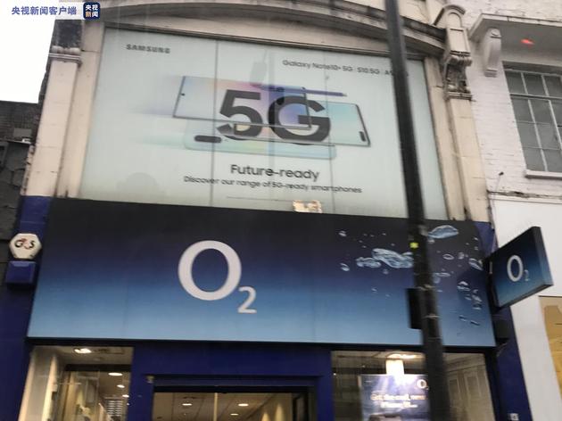 央视:美国为打压华为对英国持续施压 拖慢英国5G建设