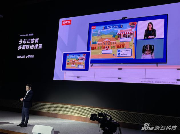 Hongmeng OS can realize multi-screen linkage
