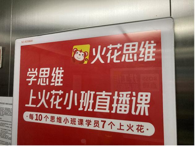 火花思维在北京某小区电梯投放的广告