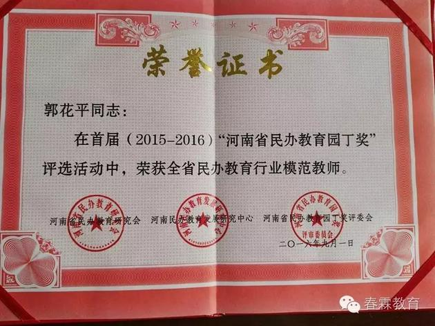 郭萍(郭花平)曾被评为河南省民办教育行业模范教师。图源春霖教育微信公众号