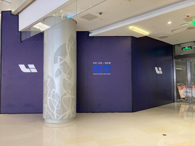 清河五彩城正在装修的理想零售中心