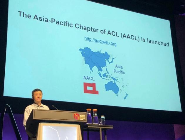 国际计算语言学协会设亚太区分会 百度王海峰任主席
