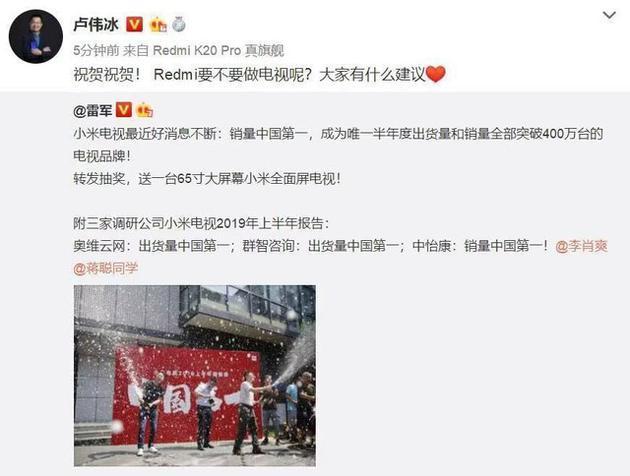 Redmi卢伟冰在微博发言后,就有业内传言,Redmi电视已经在路上了(尚未考证)