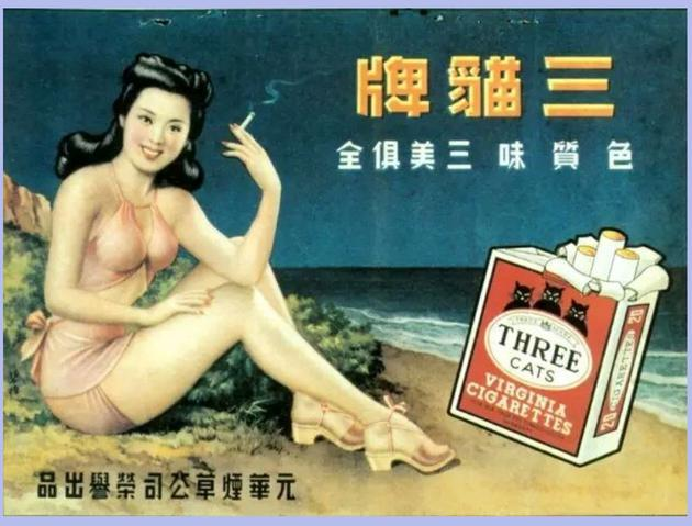 (民国时期香烟广告)