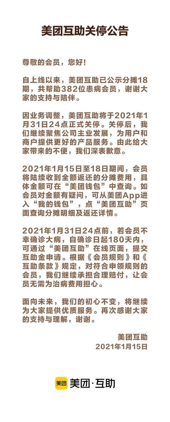 美团互助1月31日关停 将全额返还会员分摊的照片 - 2