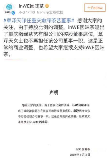 刘强东投资公司针对章泽天卸任董事事件做出回应