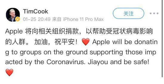 苹果CEO库克微博发文:将捐款帮助受病毒影响人群