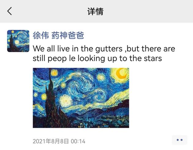 """(""""我们都生活在阴沟里,但仍有人仰望星空"""")"""