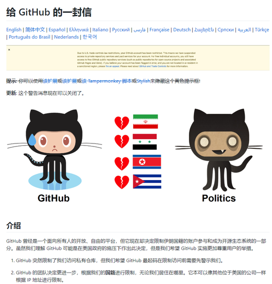 伊朗程序员们在 GitHub 建立的页面(图片来源:https://github.com/1995parham/github-do-not-ban-us/blob/master/README-CN.md)