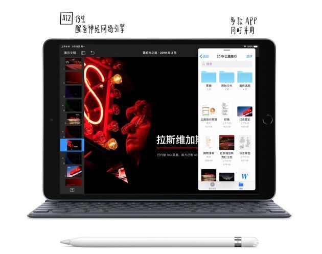 iPad Air支持手写笔和智能键盘