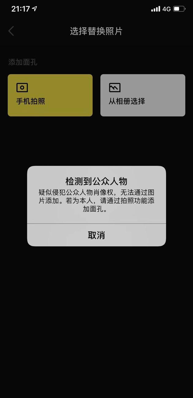 """AI换脸App""""ZAO""""一夜走红:陌陌高管控股,面向社交"""