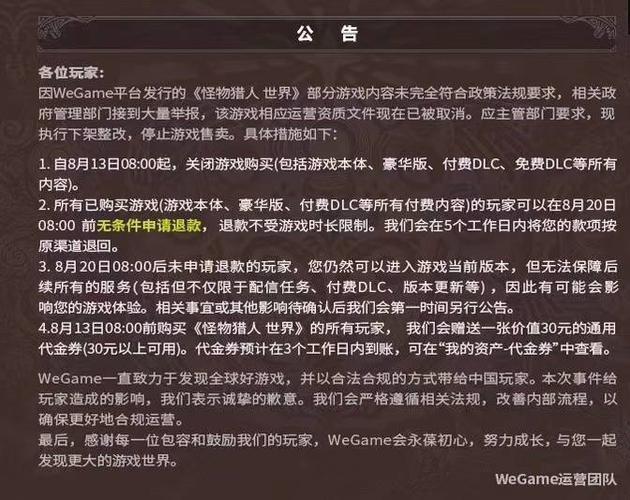 WeGame下架《怪物猎人:世界》的公告