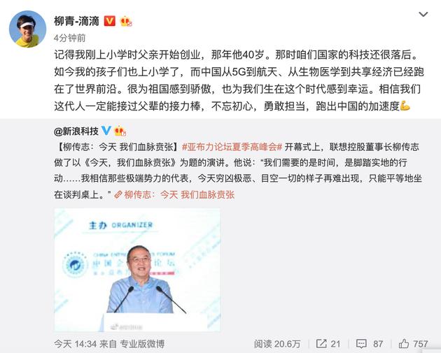柳青响应柳传志号召:我们这代人定能接过父辈接力棒!