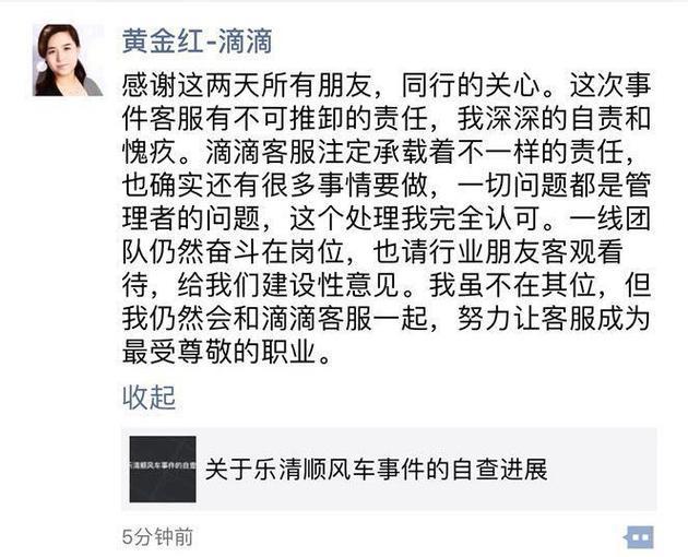 滴滴被免副总裁在社交媒体发声