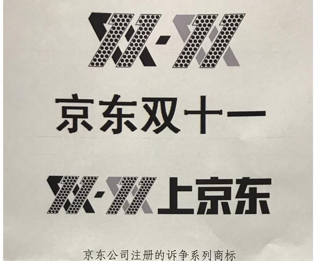 京東和阿里對簿公堂 涉及京東申請的五枚雙十一商標
