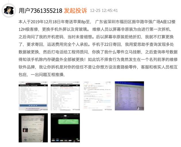 网友投诉极客修私自更换零件