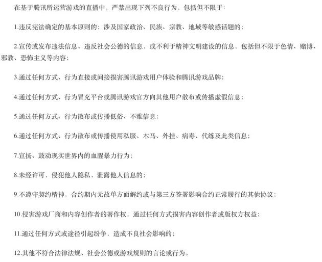 腾讯发布的12条直播禁令