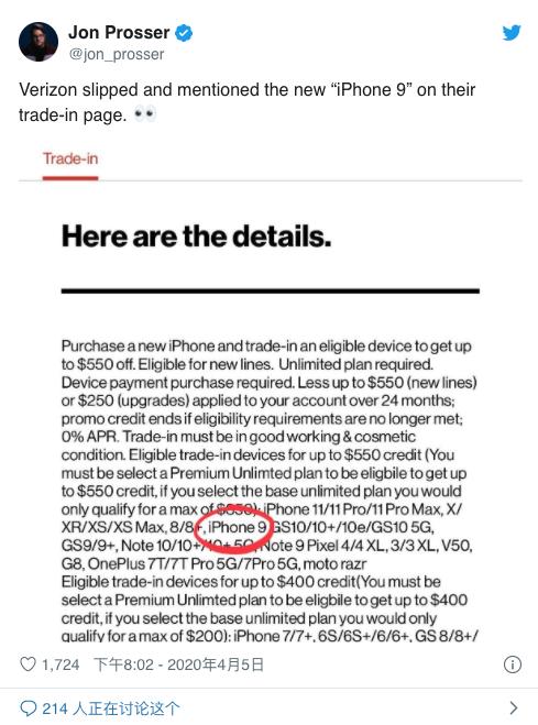 出现在美国Verizon以旧换新页面中