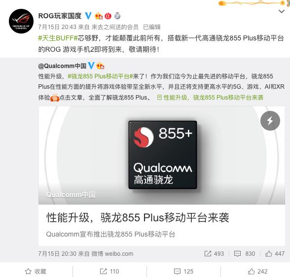 目前华硕手机品牌ROG玩家国度官微已经确认7月23日的新品搭载这颗处理器