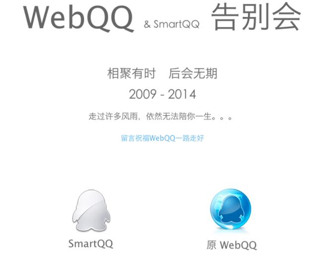图注:2014年9月,WebQQ官方公告