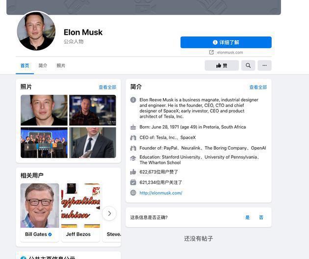 """""""马斯克退出Facebook和Twitter""""消息不实 账户状态一切正常"""