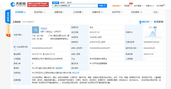 小霸王关联公司新增终本案件信息 累计未履行总金额超1900万元