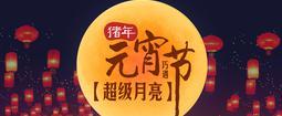 """元宵节恰逢超?#23545;?#20142;,上演""""超?#23545;?#23477;月"""""""