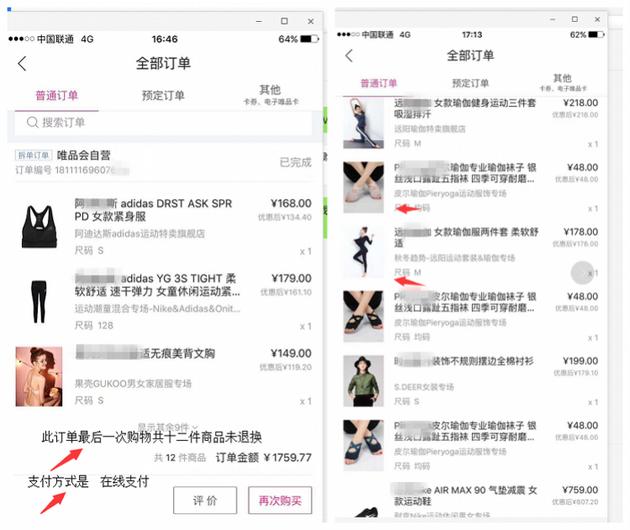 左图:李小姐账号被封前的最后一个订单;右图标红箭头为李小姐的退货,她称有时买多件产品会因质量退掉其中几件。受访者供图