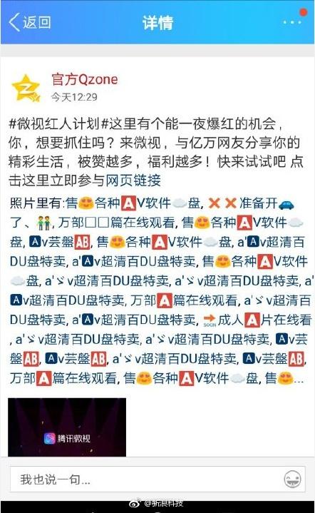QQ空间官方账号售卖黄色图片视频信息?回应称已修复