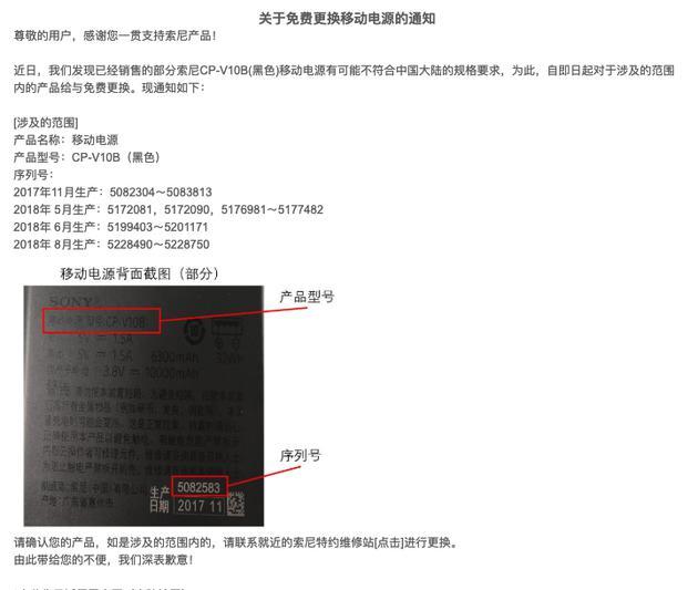 索尼免费换新中国不达标充电宝 是首个缺陷产品召回成功案例