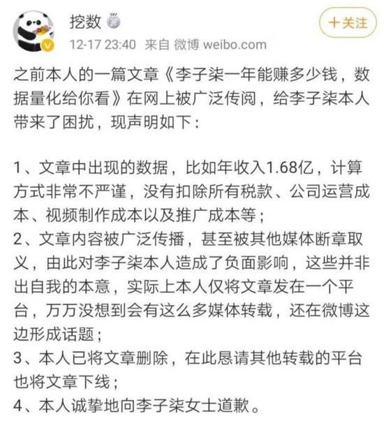 李子柒年入1.6亿被否定